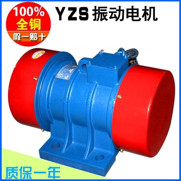 直銷YZS-30-4振動電機380V三相電小型微型振動電機直線篩振動平臺