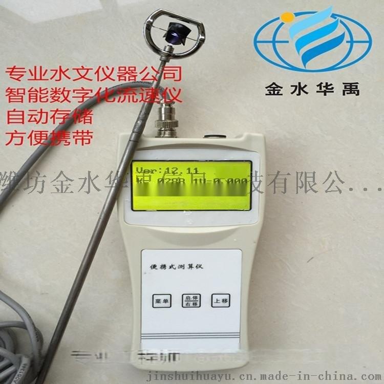华禹LS300-A流速仪便携流速仪