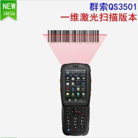 安卓手持終端一維鐳射資料採集器條碼掃描槍PDA機快遞物流掃描