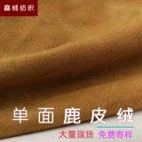 厂家现货现货多色全涤针织双面鹿皮绒面料 手袋箱包鞋材超纤布