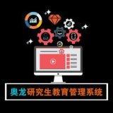 奧龍研究生教育管理系統