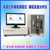 供应焊条钢红外碳硫仪 南京明睿MR-CS992型