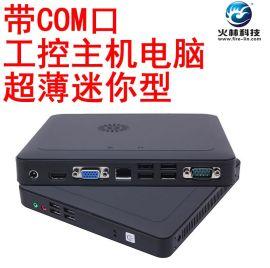 火林工控主机电脑带COM串**迷你型嵌入式计算机HD3900原装**