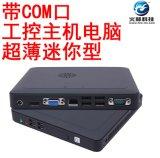 火林工控主機電腦帶COM串超薄迷你型嵌入式計算機HD3900原裝正品