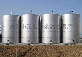 提供定做加工四川不锈钢食品级储罐