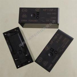 原装宏发继电器HF115F/005-2HS4 8A