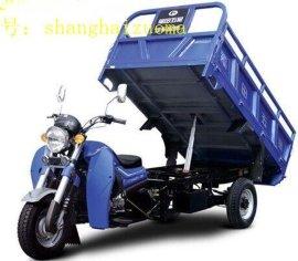 福田五星自卸三轮摩托车**价格