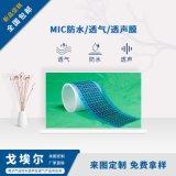 廠家直銷 耳機手機mic防水透聲膜 透氣膜 薄膜