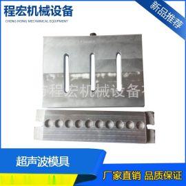 超声波模具 冶具 超音波模具 热熔模具 吸塑模具 高周波模具