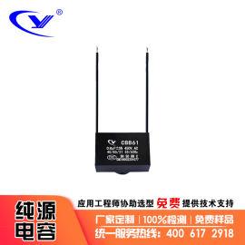 调速 两线 锌铝膜电容器CBB61 0.8uF/450VAC