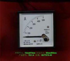 交直流电压电流表(72系列)