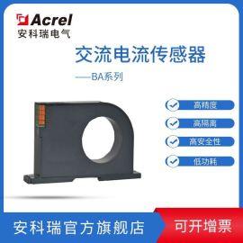 安科瑞交流电流传感器BA50L-AI/I测量0-1A漏电流DC4-20MA/DV0-10V