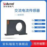 安科瑞交流電流感測器BA50L-AI/I測量0-1A漏電流DC4-20MA/DV0-10V