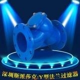 消防Y型过滤器球墨铸铁管道法兰过滤器 GL41H-16QDN80 100 150