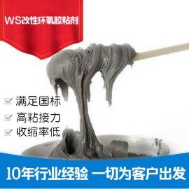 WS改性环氧胶粘剂 批发 锚固钢筋 螺栓建筑结构胶 一组也批发