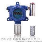 LH-95A固定式氧气检测报警仪厂家直销