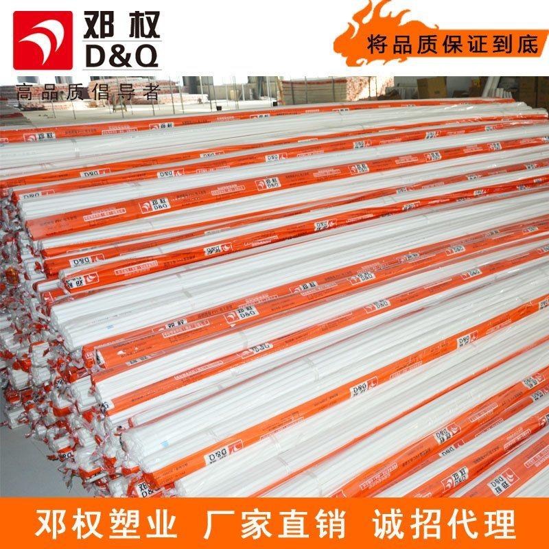 邓权PVC32重型GY绝缘阻燃电线管穿线管/ 走线管/电工套管