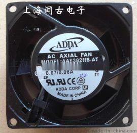 AA8382HB-AT(AA8382HB-AW)協禧原裝ADDA散熱風扇 高品質長壽命