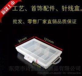 【厂家现货】供应螺丝塑料盒 固定6格 PP零件塑料盒 1箱起售