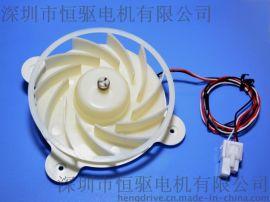 恒驱无刷风机,专用于电冰箱冷凝器