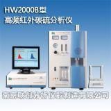 臺式高頻紅外碳硫分析儀