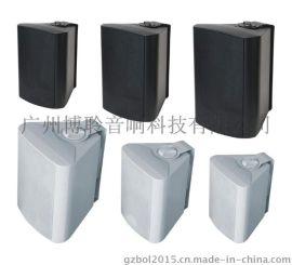 麦杰声HB-105时尚壁挂音箱 网络广播系统扬声器