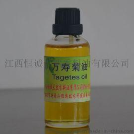 专业厂家生产纯天然符合药典标准万寿菊油