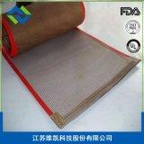 维凯铁氟龙纸板微波烘干输送带