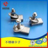 不锈钢卡子 金属卡子 规格K6/K8/K10/K12