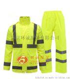 環誠安全防護反光衝鋒衣勘察服雨衣套裝