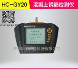 HC-GY20混凝土钢筋检测仪 钢筋保护层测定仪