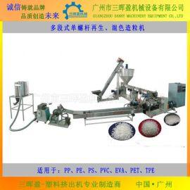 原装废旧PE、PP水拉条造粒机 HDPE再生造粒机