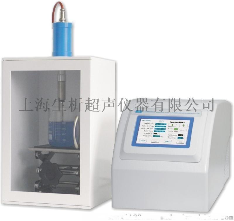FS-350T超声波处理器 超声波细胞破碎仪 超声波分散 乳化