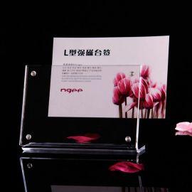 L型亚克力强磁台签 有机玻璃台卡 亚克力展示架