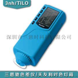 3nh三恩驰全系列SC-10色差仪价格表面颜色检测仪器