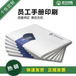 老河口员工手册定制 企业内刊印刷 黑白说明书印制