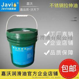 **不锈钢拉伸油304不锈钢专用拉伸油厂家生产