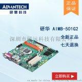 电路板AIMB-501G2-KSA2E