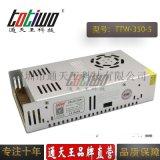 通天王  5V70A350W LED开关电源
