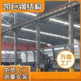 钢结构厂房仓库隔层钢结构工程设计施工加工安装