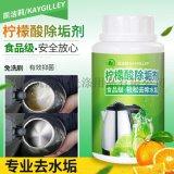 凯洁莉柠檬酸除垢剂厂家直销食品级家用饮水机去除茶垢