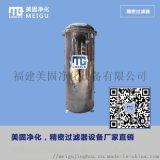 採購精密過濾器,選美固淨化設備