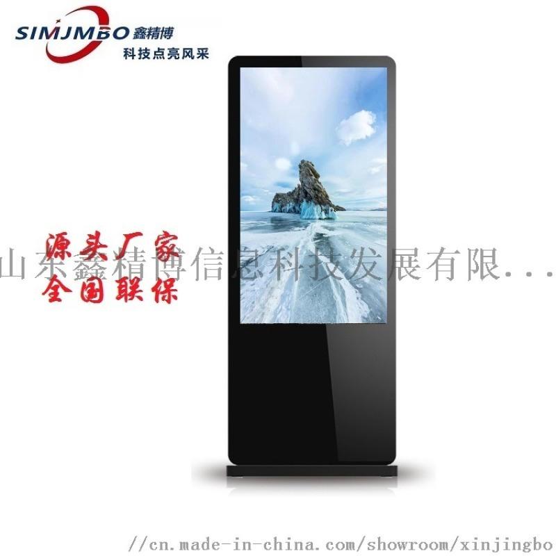 鑫精博落地式网络版广告机