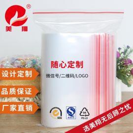 厂家批发透明加厚密封PE自封袋 塑料包装袋 骨袋 夹链袋