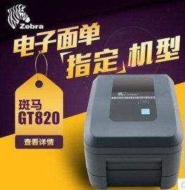 ZEBRA斑马GT820价格标签打印机不干胶条码打印机条码机碳带打印机