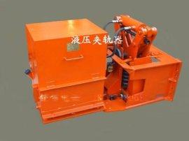 河南夹轨器生产厂家|电力液压夹轨器|THJ-C-10T型弹簧式液压夹轨器|制动器|安全防护装置|手动夹轨器|夹轨器价格