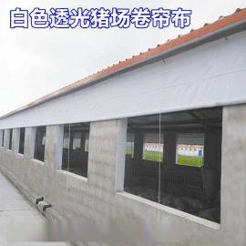 河南信阳现代养殖场卷帘布批发厂家定做防水猪场卷帘布 牛场卷帘布 窗帘布