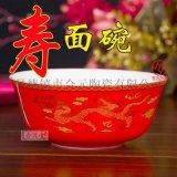 定做陶瓷壽碗加字 高檔優質壽碗定做加照片