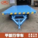 平板拖車 物流周轉車 行李車各種型號專業生產廠家