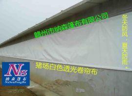 卷帘布批发商 猪场保暖窗帘布 鸡舍羊舍蓬布卷帘三防产业用布